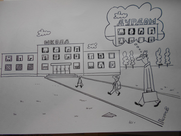 Карикатура: Школа и учитель, Петров Александр
