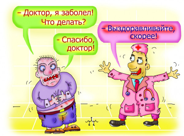 Карикатура: слово лечит!, Давиденко Леонид