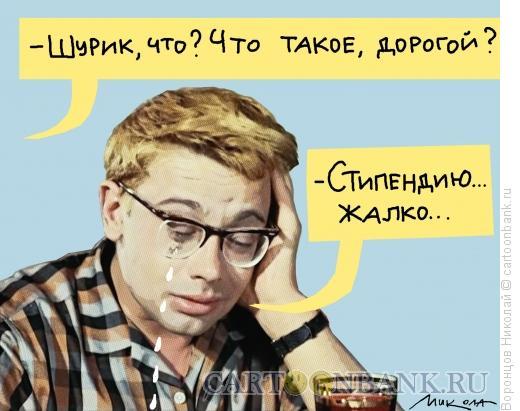 Карикатура: Стипендию жалко, Воронцов Николай