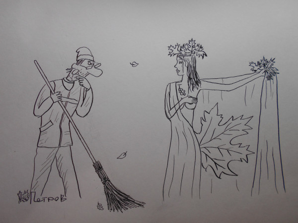 Карикатура: Женщина  с покрывалом  осень 31, Петров Александр