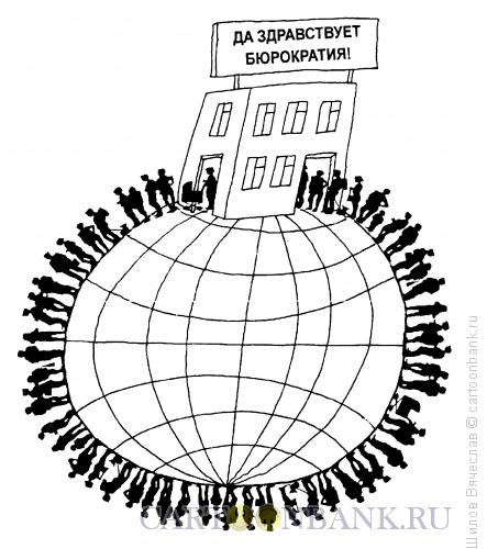 Карикатура: Да здравствует бюрократия!, Шилов Вячеслав