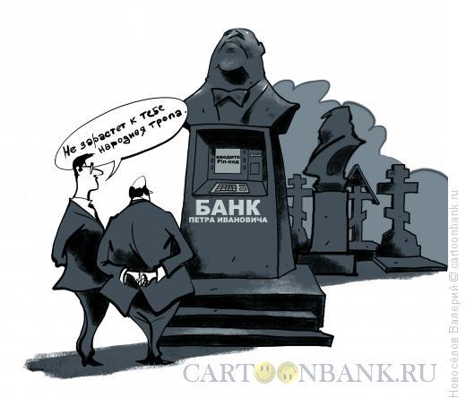Карикатура: Смерть финансиста, Новосёлов Валерий