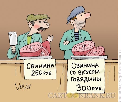 Карикатура: Со вкусом говядины, Иванов Владимир