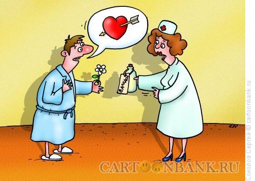 Карикатура: болен любовью, Соколов Сергей