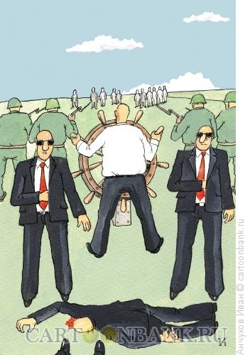 Карикатура: Кормчий, Анчуков �ван