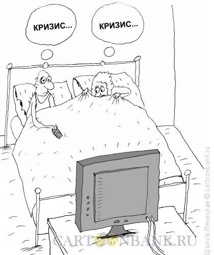 Карикатура: Кризис, кризис..., Шилов Вячеслав