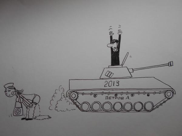 Карикатура: На учениях, Петров Александр