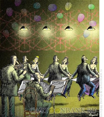 Карикатура: Оживление экономики, Богорад Виктор