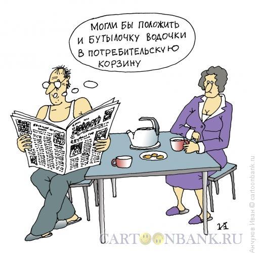 Карикатура: Потребительская корзина, Анчуков Иван