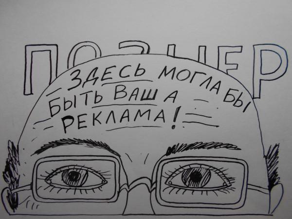 Карикатура: познер, Петров Александр