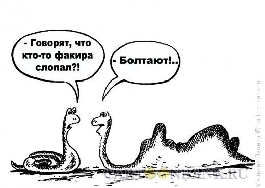 Карикатура: Ужас!!!, Мельник Леонид