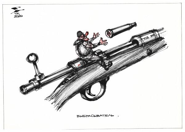Карикатура: Выбрасыватель ., Юрий Косарев