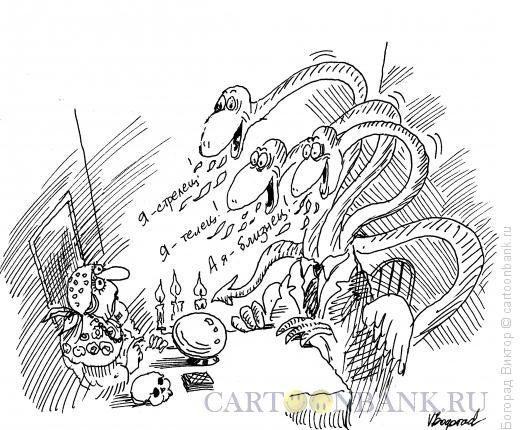 Карикатура: Дракон у гадалки, Богорад Виктор