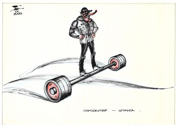 Карикатура: Гироскутер - штанга ., Юрий Косарев