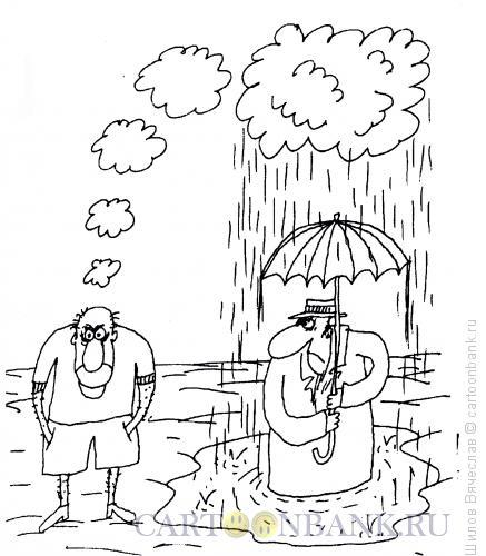 Карикатура: Мысли-дожди, Шилов Вячеслав