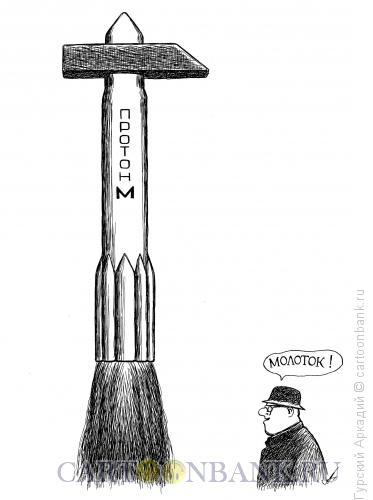 Карикатура: ракета-молоток, Гурский Аркадий