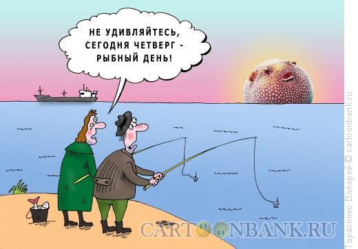 Карикатура: Рыбный день, Тарасенко Валерий