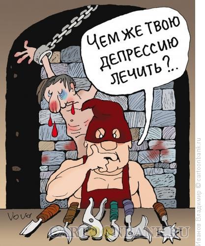 Карикатура: Депрессия, Иванов Владимир