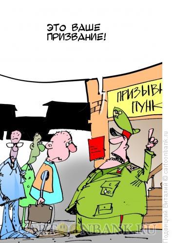 Карикатура: Призвание, Подвицкий Виталий
