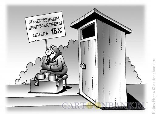 Карикатура: Скидки, Кийко Игорь