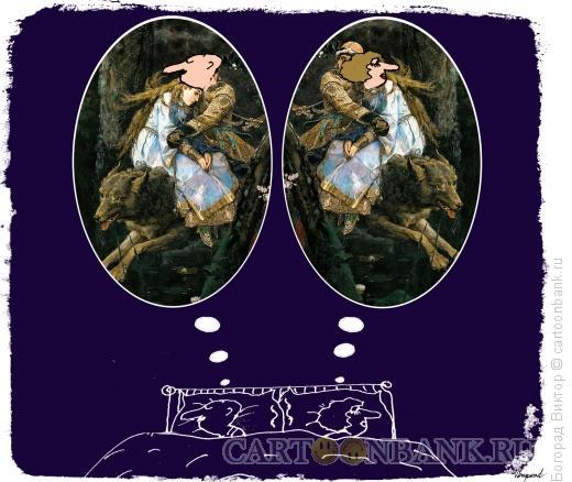 Карикатура: Сны семейной пары, Богорад Виктор