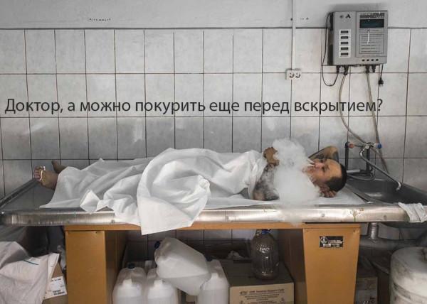 Мем: В морге, Андрей Ганзен