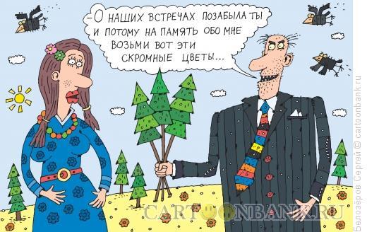 Карикатура: Букет, Белозёров Сергей