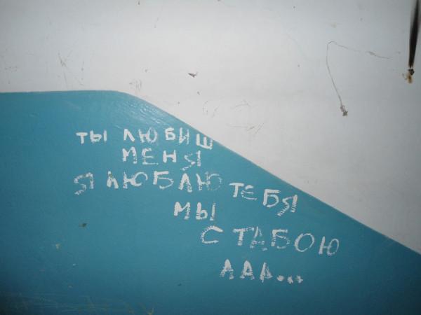 Мем: Надпись на стене в общаге, Неизвестный художник