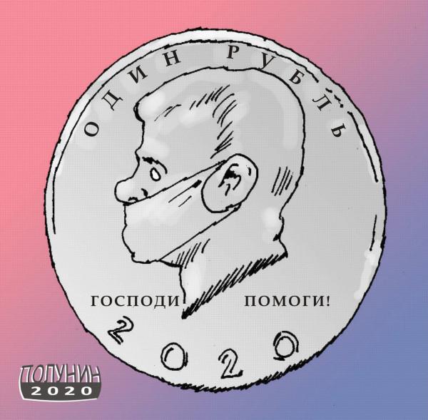 Карикатура: РУБЛЬ- ОБЕРЕГ, АЛЕКСАНДР ПОЛУНИН