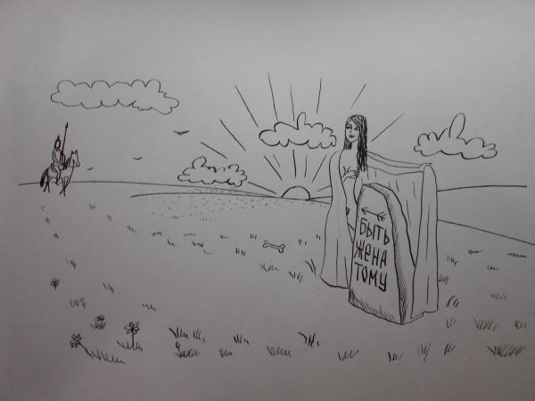 Карикатура: Женитьба, Петров Александр