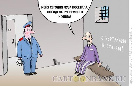 Карикатура: Бард, Тарасенко Валерий