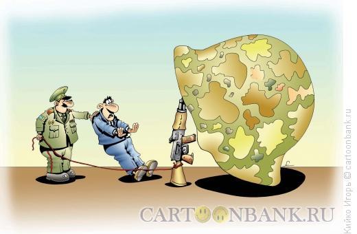 Карикатура: Косящие от призыва, Кийко Игорь
