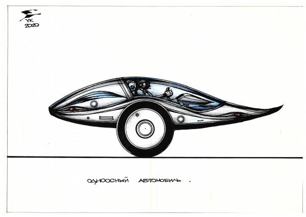 Карикатура: Одноосный автомобиль с гироскопом ., Юрий Косарев