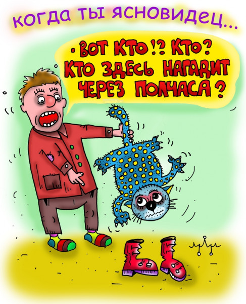 Карикатура: у тебя будут неприятности, котэ!, leon2008