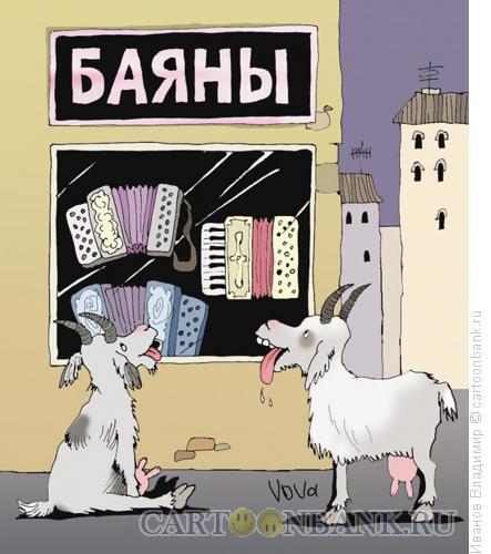 Карикатура: Козы и баяны, Иванов Владимир
