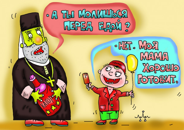 Карикатура: Мама у меня хорошая, leon2008