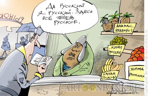 Карикатура: Местный, Подвицкий Виталий