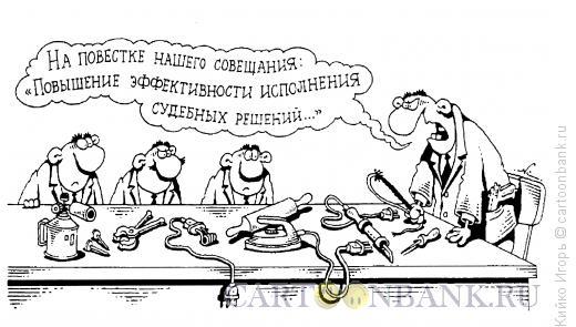 Карикатура: Эффективные орудия, Кийко Игорь