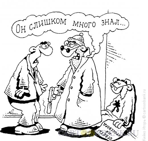 Карикатура: Много знал, Кийко Игорь