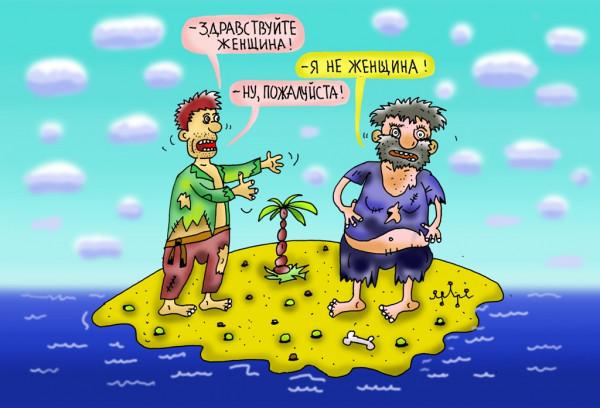 Карикатура: ну что тебе стоит!!!, leon2008