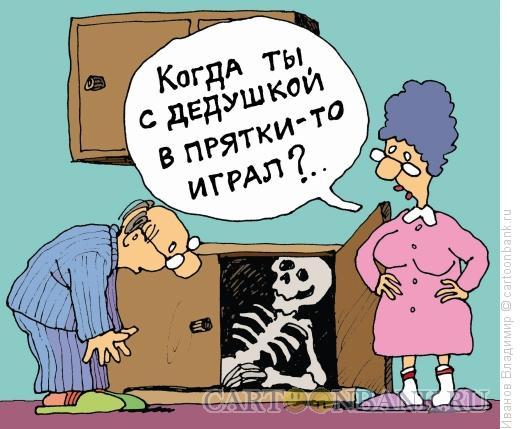 Карикатура: Прятки, Иванов Владимир