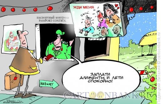 Карикатура: заплати и лети, Подвицкий Виталий