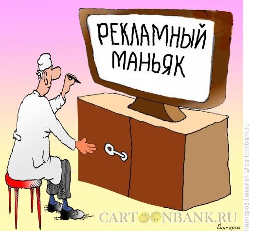 Карикатура: Засилье  рекламы на  каналах  телевидения, Кинчаров Николай