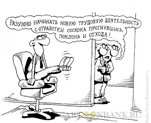 Карикатура: Карьерист, Кийко Игорь