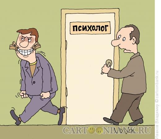 Карикатура: Психолог помог, Иванов Владимир