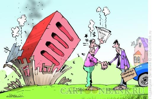 Карикатура: Страховой случай, Подвицкий Виталий