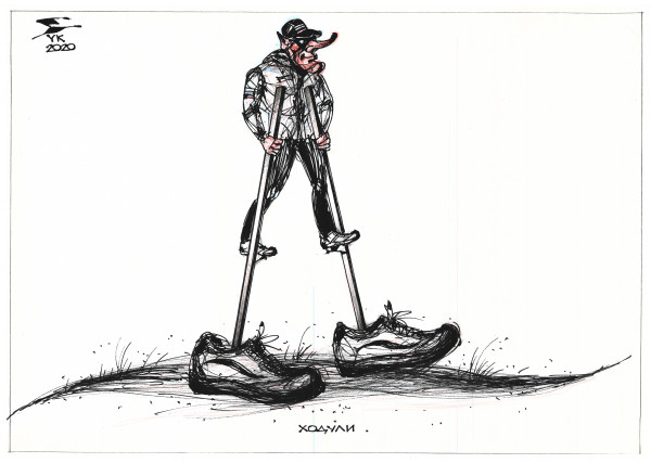 Карикатура: Ходули модернизированные ., Юрий Косарев
