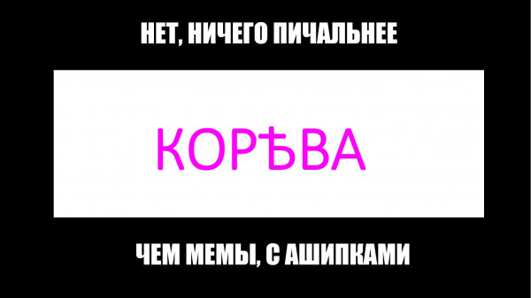 Мем, retwizan