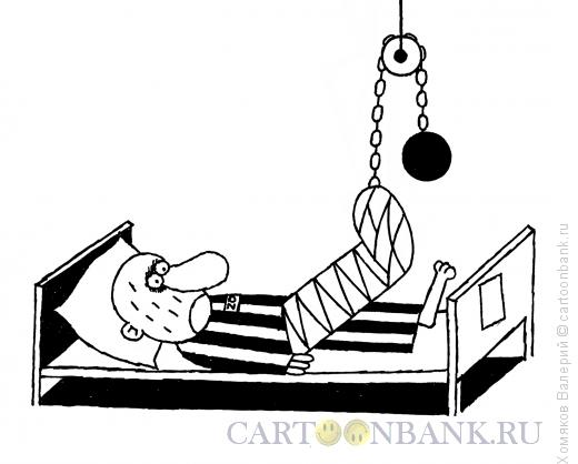 Карикатура: Перелом ноги, Хомяков Валерий