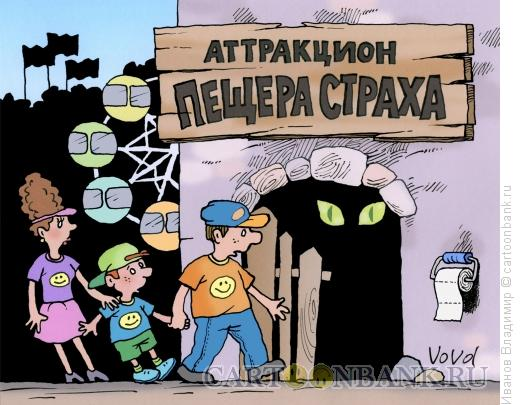 Карикатура: Пещера страха, Иванов Владимир